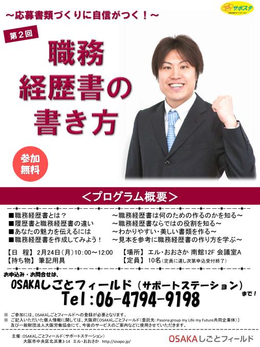 shokumu0224
