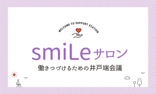 smiLe_banner